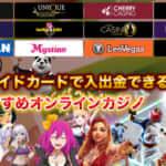 プリペイドカードで入出金できるおすすめオンラインカジノ【12選】