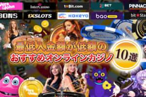 最低入金額が低額のおすすめオンラインカジノ【10選】
