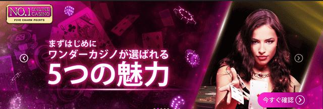 土日に入金・出金できるオンラインカジノ【ワンダーカジノ】