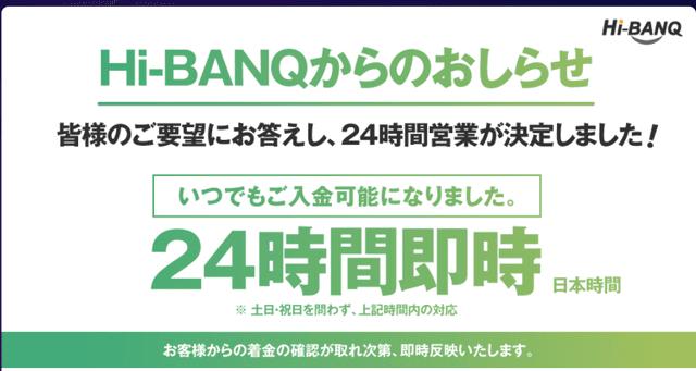 クイーンカジノのHi-BANQ決済