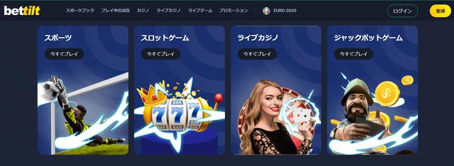 土日に入金・出金できるオンラインカジノ【ベットティルト】