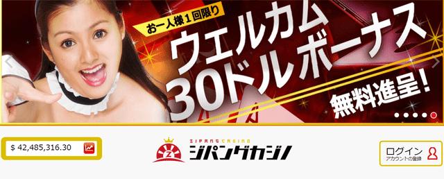 土日に入金・出金できるオンラインカジノ【ジパングカジノ】
