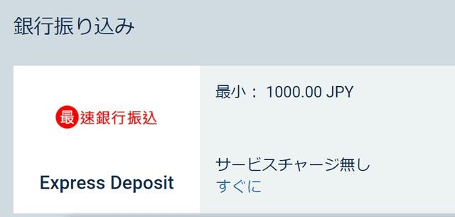 ワンバイベットの銀行送金オプション