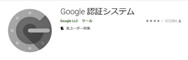 Google認証アプリを使った2段階ログイン