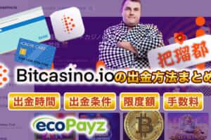 ビットカジノの出金方法!各出金方法の出金時間(日数)、出金条件、限度額、手数料も解説