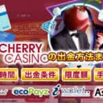 チェリーカジノの出金方法!各出金方法の出金時間(日数)、出金条件、限度額、手数料も解説