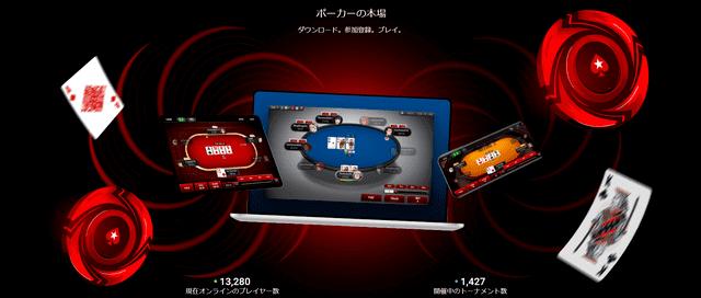 プレイヤー同士のオンラインポーカー対戦