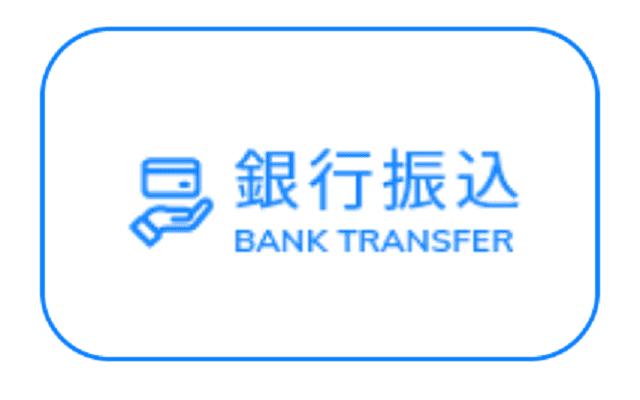 コニベットの銀行送金