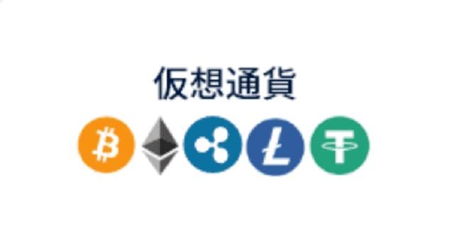 コニベットの仮想通貨出金