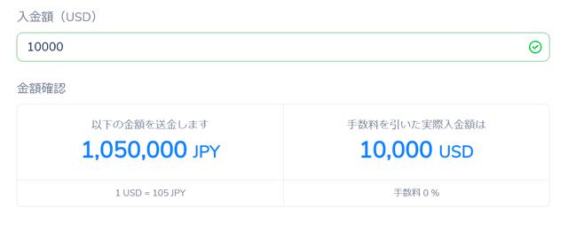 ドル円の決済レートは「1ドル=105円」で固定