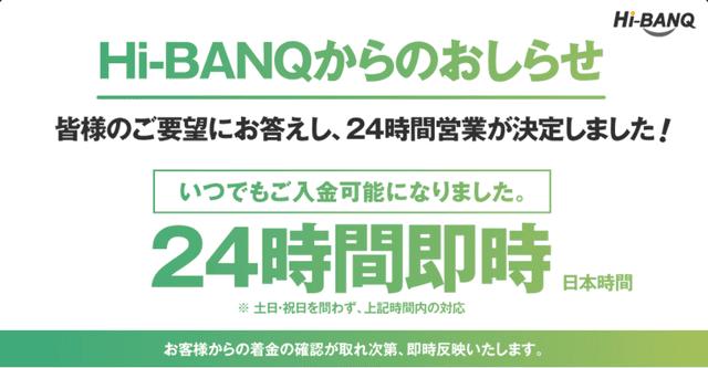 Hi-Banqは24時間対応に変更