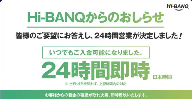 Hi-Banqが24時間営業へと変更