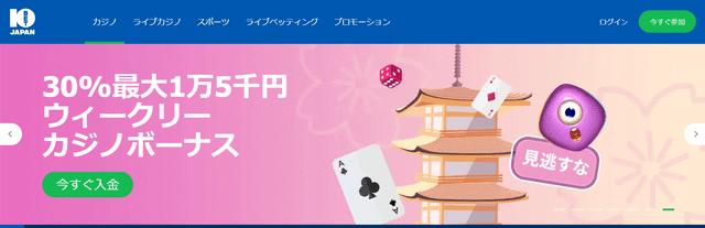 土日・祝日に入出金できる【10bet】