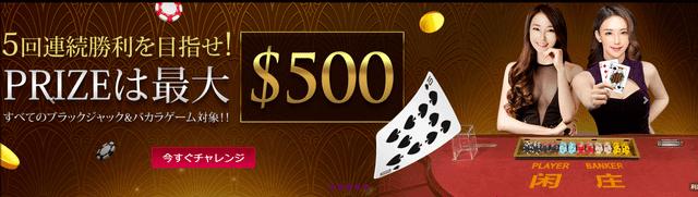 ウィニングキングスカジノの「ライブカードボーナス」