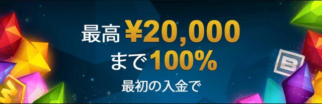 最大で200ドルの100%ボーナス