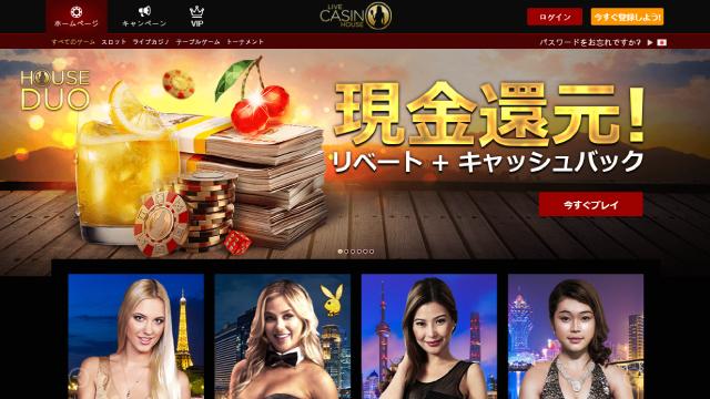 8つの入金方法があるライブカジノハウス