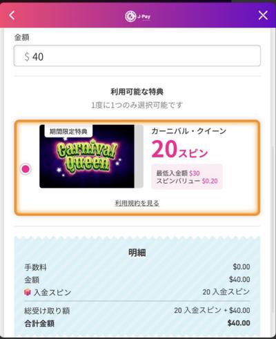 銀行振込の入金申請画面