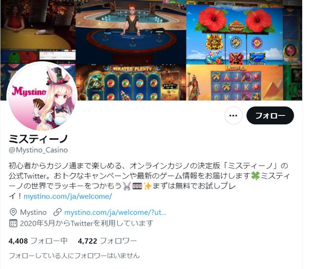 ミスティーノの公式Twitterアカウント