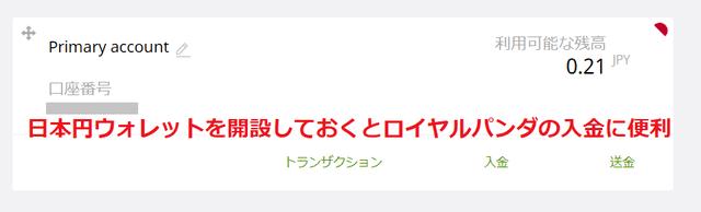 日本円ウォレットを開設しておくと便利