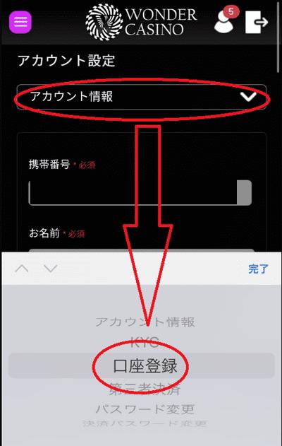 画面最上部に表示されるリストボックスをタップ