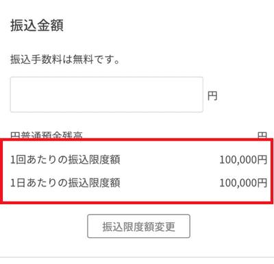筆者のauじぶん銀行では、1回あたりの振込限度額を10万円と設定