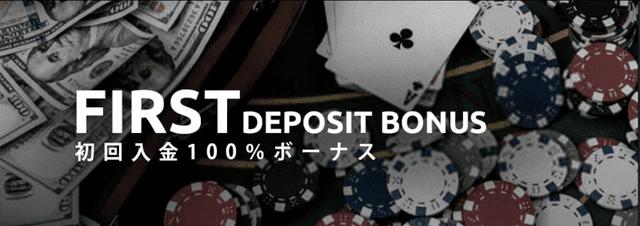 ワンダーカジノの初回入金ボーナス