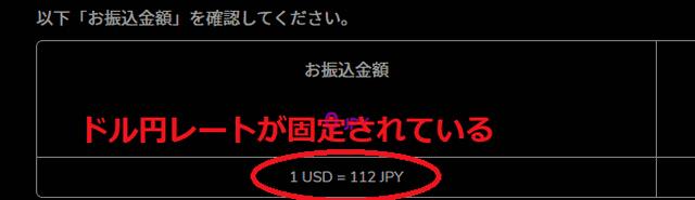 銀行振込入金時の為替レートは入金画面でチェック