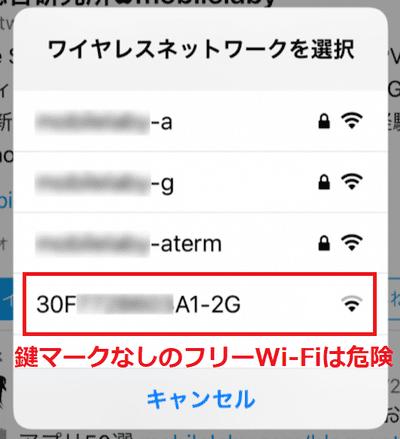 セキュリティレベルの低いフリーWi-Fi