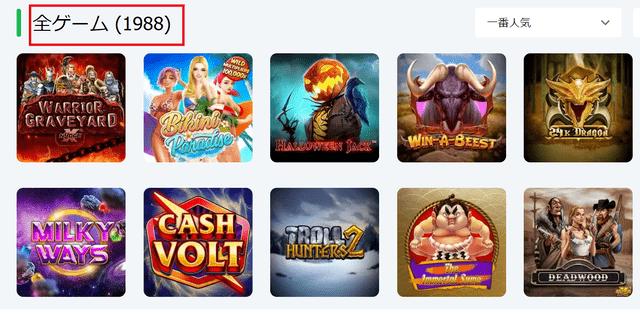 トータルゲーム数は2000種類弱