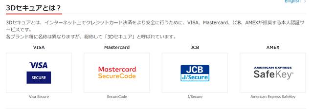 クレジットカードの3Dセキュアを設定