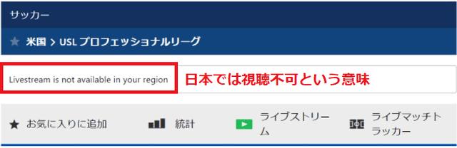 日本では視聴できないというメッセージが表示