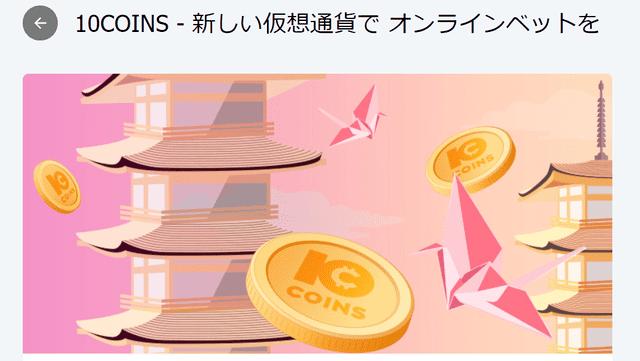 10betで利用できる仮想通貨は10COINS