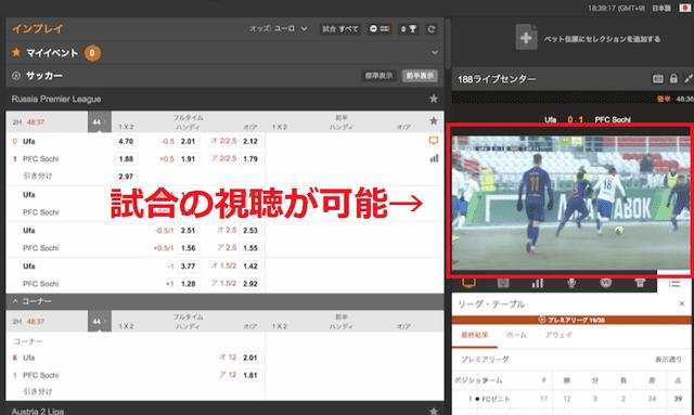 インプレーベットの対象試合をストリーミング視聴できる