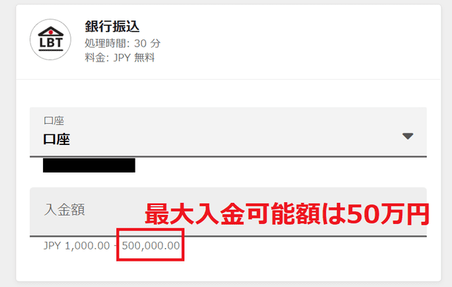 188betは銀行振込の最大入金可能額が50万円