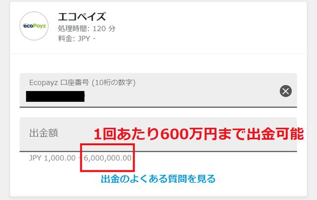 エコペイズは1回あたり600万円まで出金可能