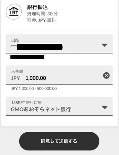188betの入金申請画面