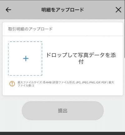 振込明細書をアップロードし、「提出」というボタンをタップ