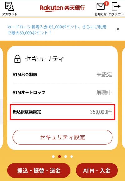筆者の楽天銀行口座は、1日あたりの振込限度額は35万円