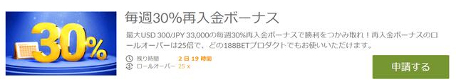 188betの30%再入金ボーナス