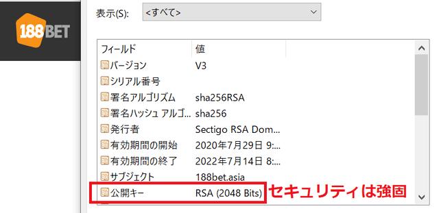 188betはサイトの暗号化システムとしてRSA2048Bitsという公開鍵を採用
