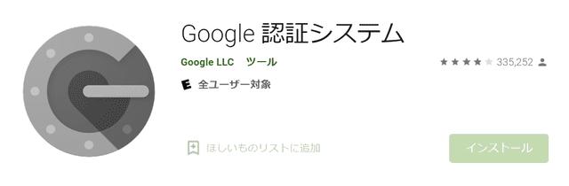 Googleの2段階認証システム
