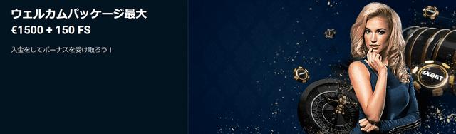 ワンバイベットのウェルカムボーナス