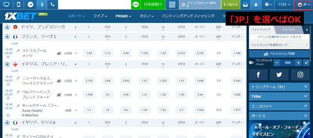 「JP」を選べばすぐに日本語表記に変わる