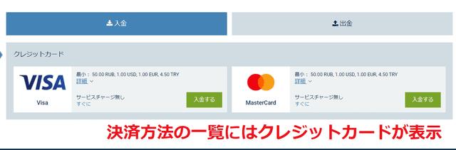 ワンバイベットの決済方法の一覧にはクレジットカードが表示