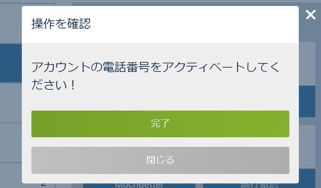 電話番号を登録していない状態でマッチベター入金をした時の画面