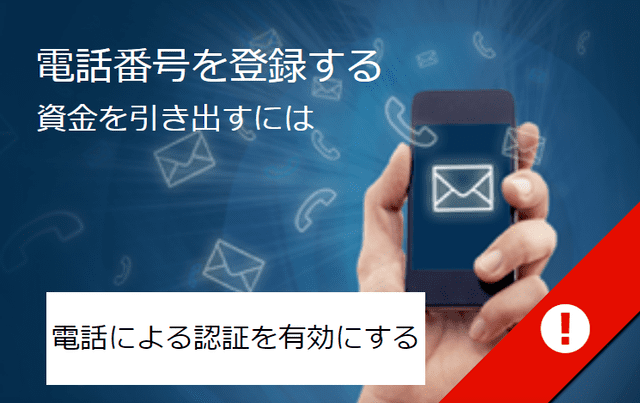 ワンバイベットの電話番号の登録および認証