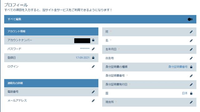 ワンバイベットのプロフィール登録画面