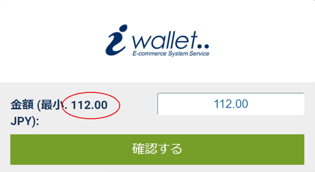 ワイバイベットのアイウォレット入金下限額は112円