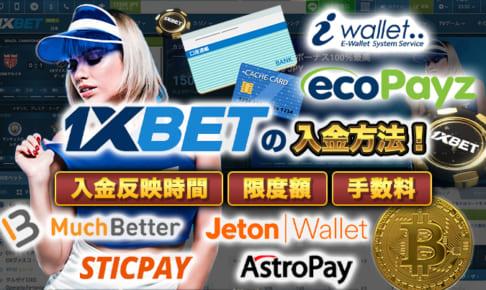 1×BET(ワンバイベット)の入金方法!入金反映時間・限度額・手数料を徹底解説