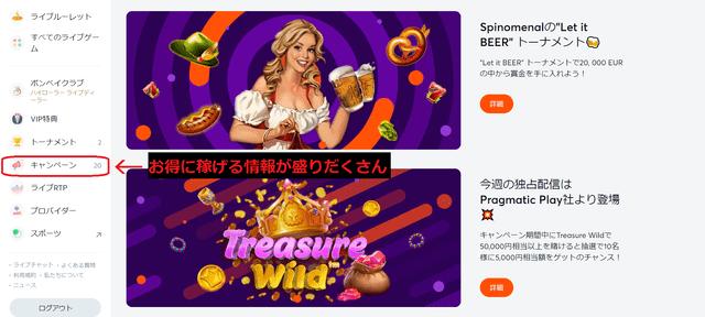 ビットカジノのトーナメントページ
